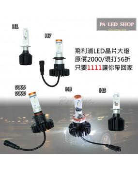 【PA LED】光棍節大特價 6系列 H1 H3 9005 9006 H7 H8 H9 H11 通通1111