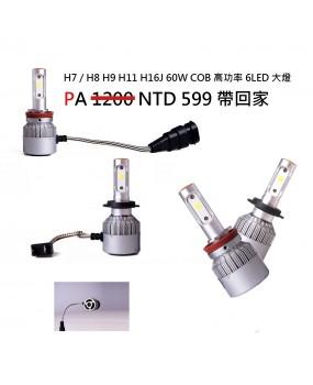 【PA LED】Toyota Honda H8 H9 H11 H16J 雙重散熱 60W COB 高功率 6000K 白光 LED 大燈 霧燈 特價再特價 599 帶回家
