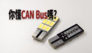 汽車 Canbus 解碼LED燈泡 是什麼?