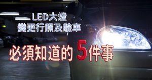 LED大燈變更及驗車|必須知道的5件事