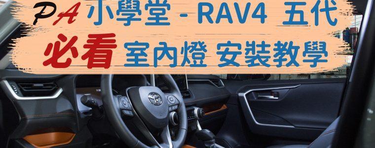 RAV4 五代 安裝LED室內燈|PA全紀錄
