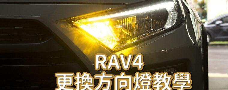 RAV4 五代 LED方向燈安裝 | PA全紀錄