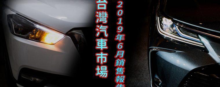 台灣汽車市場2019年6月銷售報告