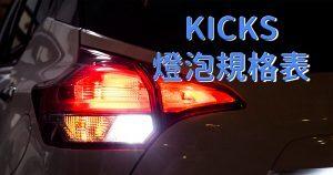 Nissan KICKS 燈泡規格表|一覽無遺