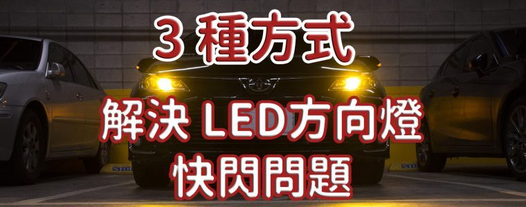 3種方式,解決 LED方向燈【閃爍過快】