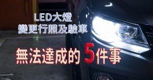 7月1號後,為什麼不能合法改裝 LED 頭燈了!