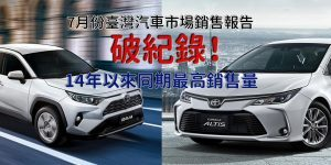 2019年7月份臺灣汽車市場銷售報告