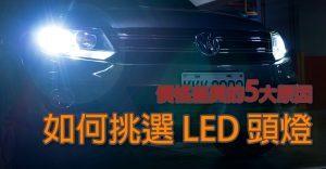 改裝 LED 大燈 該如何選購? 價格差異的5大原因