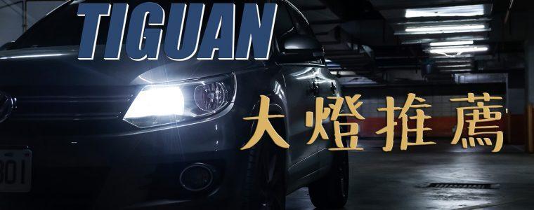 2012-2017 Tiguan 大燈推薦,近燈 / 日行燈 / 遠燈 – 燈泡規格