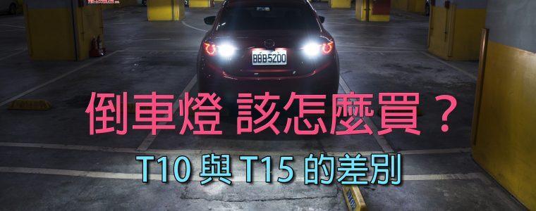 倒車燈該怎麼買? T10 與 T15 的差別|LED倒車燈推薦