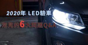 2020年 LED驗車|常見的6大問題Q&A