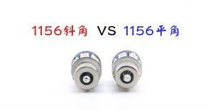 1156平角 VS 1156斜角|單蕊圓頭燈泡,最精闢的解說!