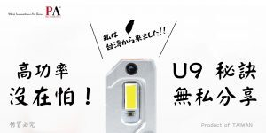LED 大燈推薦|45W 高功率下的秘密,PA 無私分享
