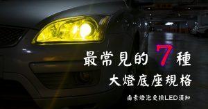 最常見的 7 種 – 大燈底座規格|鹵素燈泡更換LED須知!