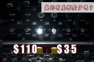 35元 vs 110元 |真的有差那麼多嗎?