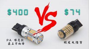 殘酷擂台 Part 2|直上 LED 方向燈比較 400元 vs 74元