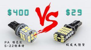 殘酷擂台 Part 3|T15 倒車燈比較 400元 vs 29元