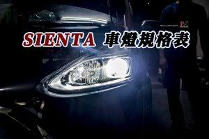 SIENTA LED 大燈 車燈規格表