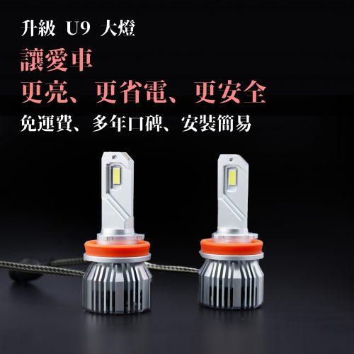 U9 LED 大燈 汽機車車燈 45W 爆亮款